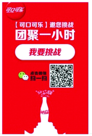QR Codes Are Alive and Well and Living in China | QR4U.in