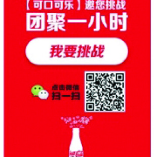 QR Codes Are Alive and Well and Living in China
